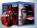 蓝光电影 25G 11137 《花街柳巷》  (2015)香港惊悚