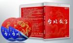 蓝光纪录片 25G 11387 《台北故宫》 2碟