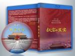 蓝光纪录片 25G 11382 《故宫至宝》
