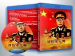 蓝光纪录片 25G 11385 《刘伯承元帅》  (2012)
