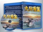 蓝光记录片 25G 11381 《大国重器》 2013