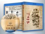 蓝光纪录片 25G 11380 《百年巨匠 美术篇第一部》