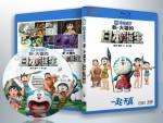蓝光卡通 25G 12000 《哆啦A梦:新·大雄的日本诞生》