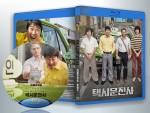 蓝光电影 25G 14087 《出租车司机》 2017版 韩国