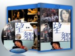 蓝光电影 25G 14542 【望乡】1974