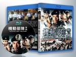 蓝光电影 25G 14567 【机动部队:警例】2008
