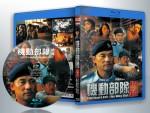蓝光电影 25G 14567 【机动部队:绝路】2008