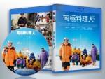 蓝光电影 BD50G 【南极料理人】2009