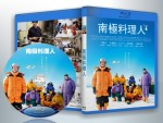 蓝光电影 25G 14581 【南极料理人】2009