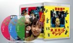 蓝光连续剧 25G 【来来僵尸】3碟