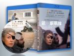 蓝光电影 25G 15073 【私人战争/一个人的战争】2018