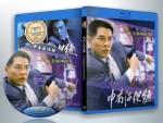 蓝光电影 25G 15172 【中南海保镖】1994