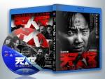 蓝光电影 BD50G 【无人区】2013