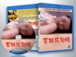 蓝光电影 25G 15514 【蜜桃成熟时】李丽珍1993
