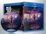 蓝光电影 BD50 【地球最后的夜晚】3D 2018