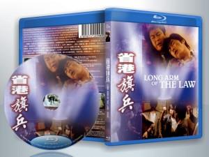 蓝光电影 25G 15901 【省港旗兵】1984