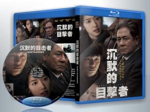 蓝光电影 25G 15893 【沉默的目击者】2017