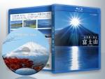 蓝光电影 25G 15911 【日本第一圣山:富士山】2007