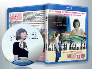 蓝光电影 25G 15923 【空气人偶】2009