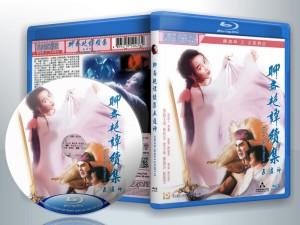 蓝光电影 25G 16045 【聊斋丰色潭2续集:五神通】1991