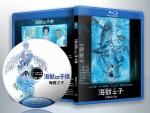 蓝光电影 25G 16273 【海兽之子】2019