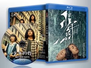 蓝光电影 25G 16382 【少年的你】2019