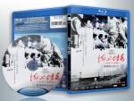 蓝光电影 25G 16392 【海上传奇】2010 贾樟柯