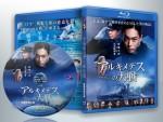 蓝光电影 BD50【阿基米德大战】2019
