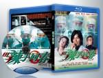 蓝光电影 25G 16452 【辣手回春】2000