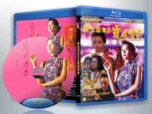 蓝光电影 25G 16463 【夜生活女王之霞姐传奇】1991