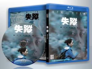 蓝光电影 25G 16460 【失踪】2019