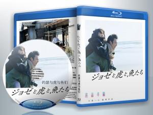 蓝光电影 25G 16502 【约瑟与虎与鱼们】2003