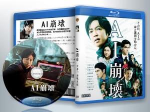 蓝光电影 25G 16482 【AI崩坏】2020