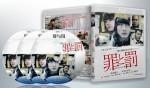 蓝光连续剧 25G【罪与罚】日剧 3碟 2012 正式版