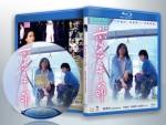 蓝光电影 25G 16691 【恋爱季节】1986