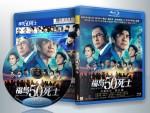 蓝光电影 25G 16921 【福岛50死士】2020