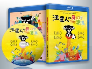 蓝光电影 25G 16915 【马茹娜的非凡旅程 / 汪星人的奇幻漂流】2019