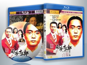 蓝光电影 25G 16941 【南海十三郎】1997香港