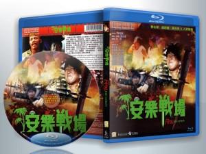 蓝光电影 25G 16945 【安乐战场】1990香港