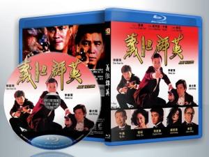 蓝光电影 25G 16949 【义胆群英】1989香港