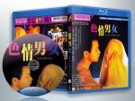 蓝光电影 25G 16943 【色情男女】1996香港