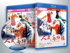 蓝光电影 25G 16942 【人皮高跟鞋】1966香港