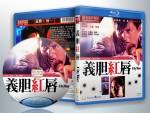 蓝光电影 25G 16944 【义胆红唇】1988香港