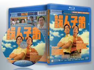 蓝光电影 25G 16955 【误人子弟】1997香港