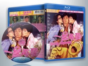 蓝光电影 25G 16956 【一屋两妻】1987香港