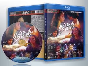 蓝光电影 25G 16951 【彩云曲】1982香港
