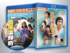 蓝光电影 25G 16952 【忌廉沟鲜奶】1981香港