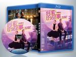 蓝光电影 25G 17012 【失恋反攻队 / 阿索的故事】2020