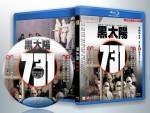 蓝光电影 25G 17000 【黑太阳731】1988香港