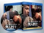 蓝光电影 25G 17008 【男人四十】2002